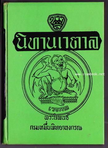 นิทานเวตาล *หนังสือดีร้อยเล่มที่คนไทยควรอ่าน*