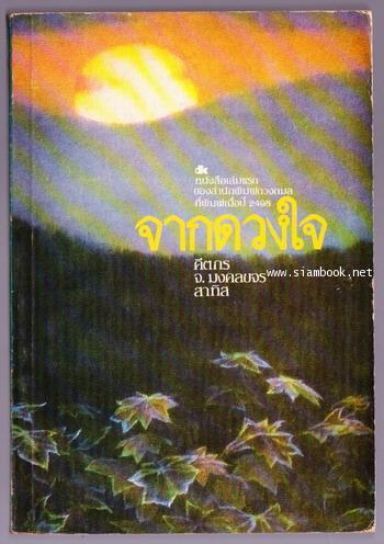 จากดวงใจ *หนังสือเล่มแรกของ สำนักพิมพ์ ดวงกมล* -order 247625-