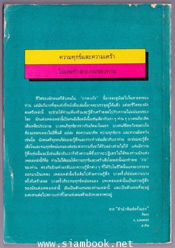จากดวงใจ *หนังสือเล่มแรกของ สำนักพิมพ์ ดวงกมล* -order 247625- 1