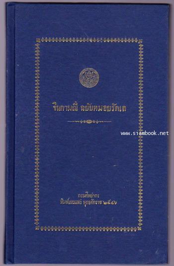 จินดามณี ฉบับหมอบรัดเล -หนังสือเก่าที่น่าอ่าน ๑๐๐ เล่ม-