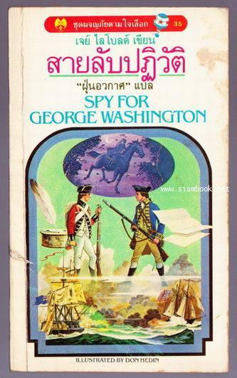 ชุดผจญภัยตามใจเลือก 35- สายลับปฏิวัติ (Spy for George Washington)