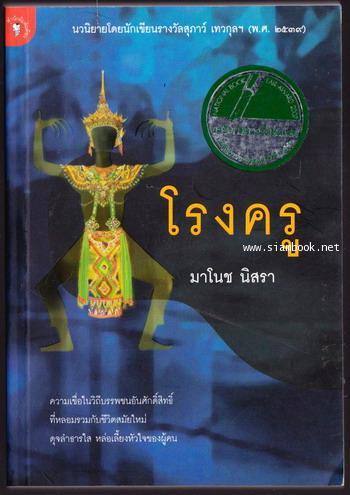โรงครู นวนิยายรางวัลชมเชย งานสัปดาห์หนังสือแห่งชาติปี 2550