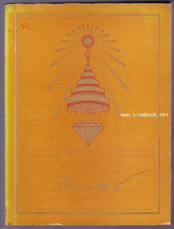 ธรรมานุกรม ประมวลจากพระนิพนธ์ สมเด็จพระสังฆราชเจ้า กรมหลวงวชิรญาณวงศ์