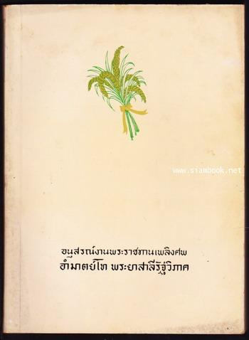 กามนิต (The Pilgrim Kamanita) ,ความภักดี ศาสนา และจริยธรรม อนุสรณ์ พระยาสาลีรัฐวิภาค