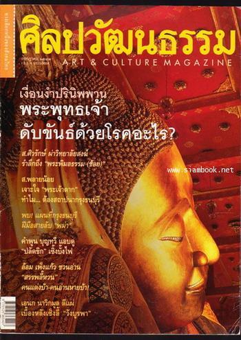 ศิลปวัฒนธรรม ปีที่21ฉบับที่9 ประจำเดือน กรกฎาคม 2543 พระพุทธเจ้าดับขันธ์ด้วยโรคอะไร