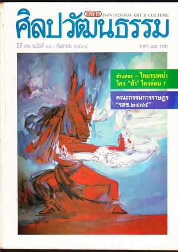 ศิลปวัฒนธรรม ปีที่12ฉบับที่11 ประจำเดือน กันยายน 2534