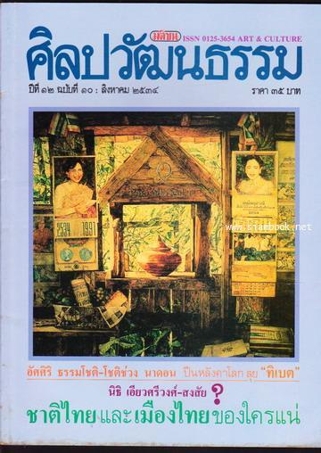 ศิลปวัฒนธรรม ปีที่12ฉบับที่10 ประจำเดือน สิงหาคม 2534