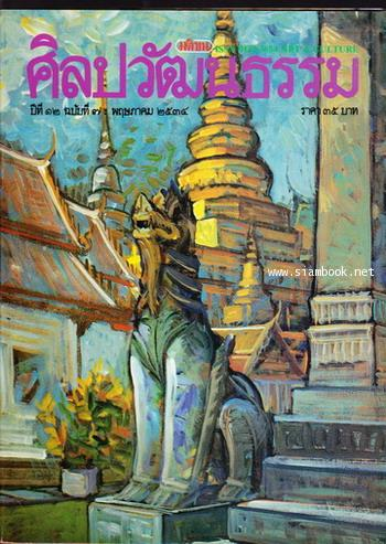 ศิลปวัฒนธรรม ปีที่12ฉบับที่7 ประจำเดือน พฤษภาคม 2534