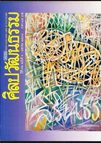 ศิลปวัฒนธรรม ปีที่12ฉบับที่6 ประจำเดือน เมษายน 2534
