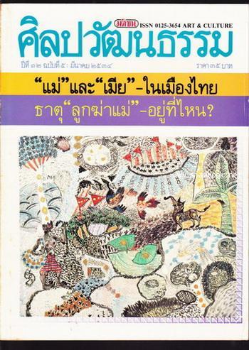 ศิลปวัฒนธรรม ปีที่12ฉบับที่5 ประจำเดือน มีนาคม 2534