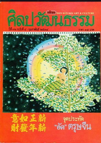 ศิลปวัฒนธรรม ปีที่12ฉบับที่4 ประจำเดือน กุมภาพันธ์ 2534