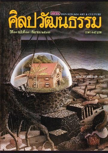 ศิลปวัฒนธรรม ปีที่11ฉบับที่11 ประจำเดือน กันยายน 2533