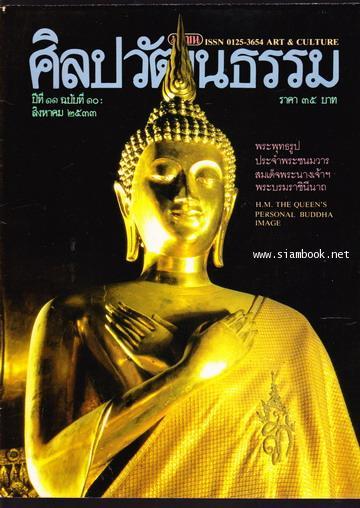 ศิลปวัฒนธรรม ปีที่11ฉบับที่10 ประจำเดือน สิงหาคม 2533