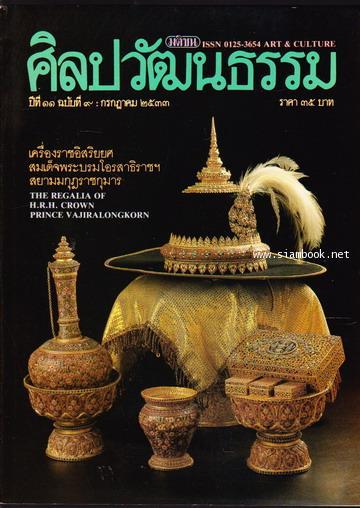 ศิลปวัฒนธรรม ปีที่11ฉบับที่9 ประจำเดือน กรกฎาคม 2533