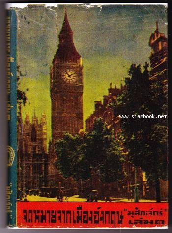 จดหมายจากเมืองอังกฤษ เล่ม3