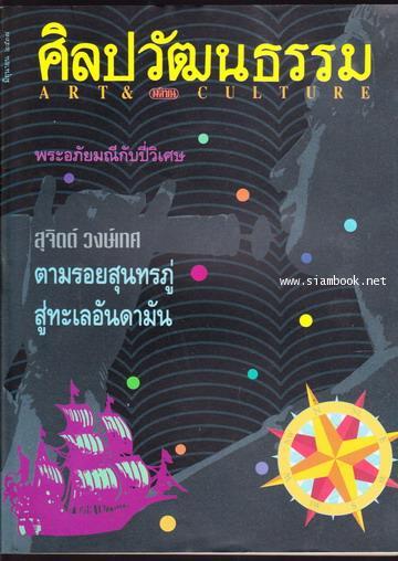 ศิลปวัฒนธรรม ปีที่15ฉบับที่8 ประจำเดือน มิถุนายน 2537 ตามรอยสุนทรภู่สู่ทะเลอันดามัน