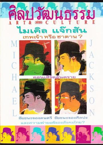 ศิลปวัฒนธรรม ปีที่14ฉบับที่12 ประจำเดือน ตุลาคม 2536 ไมเคิล แจ๊กสัน เทพเจ้าหรือซาตาน