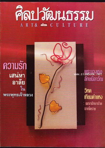 ศิลปวัฒนธรรม ปีที่14ฉบับที่4 ประจำเดือน กุมภาพันธ์ 2536