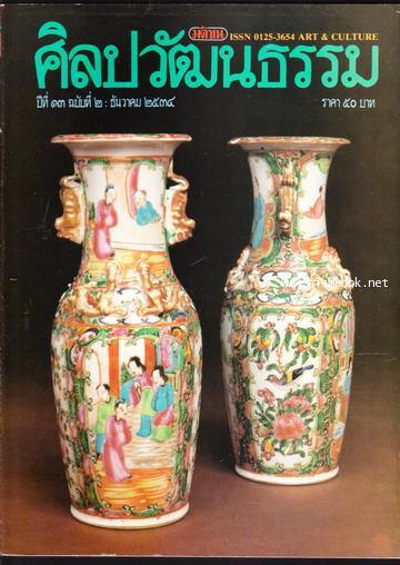 ศิลปวัฒนธรรม ปีที่13ฉบับที่2 ประจำเดือน ธันวาคม 2534