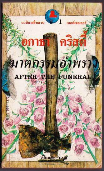 ฆาตกรรมอำพราง (After The Funeral)