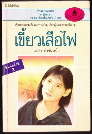 เขี้ยวเสือไฟ *หนังสือดี100ชื่อเรื่องที่เด็กและเยาวชนไทยควรอ่าน*