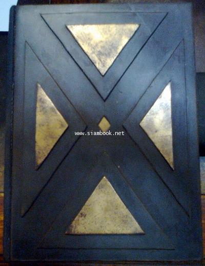 เมมนอน เล่ม๑ หนังสือแปลที่เก่ากว่า ความพยาบาท ที่นับเป็นหนังสือแปลเล่มแรกของไทย