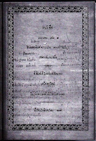 เมมนอน เล่ม๑ หนังสือแปลที่เก่ากว่า ความพยาบาท ที่นับเป็นหนังสือแปลเล่มแรกของไทย 1