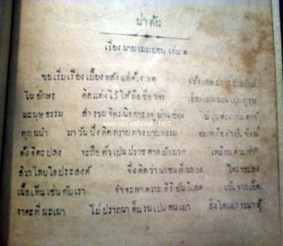 เมมนอน เล่ม๑ หนังสือแปลที่เก่ากว่า ความพยาบาท ที่นับเป็นหนังสือแปลเล่มแรกของไทย 2
