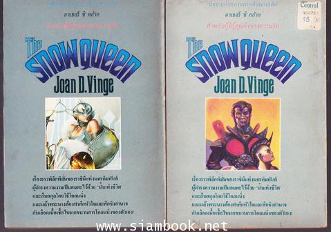 สโนว์ควีน -2เล่มชุด- (The Snowqueen) *หนังสือชนะรางวัลฮิวโก/Hugo Award* 1