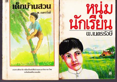 เด็กบ้านสวน + หนุ่มนักเรียน (2เล่มชุด)