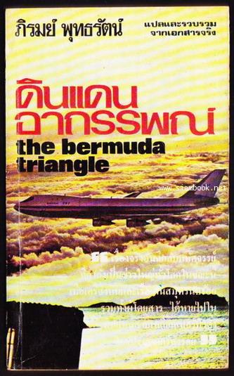 ดินแดนอาถรรพณ์ (The Bermuda Triangle)