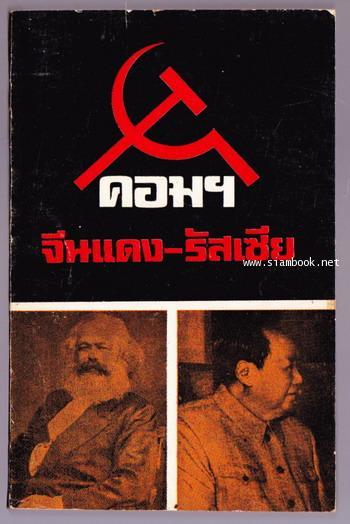 จดหมายเปิดผนึกคอมฯ จีนแดง-รัสเซีย