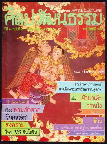 ศิลปวัฒนธรรม ปีที่6ฉบับที่7 ประจำเดือน พฤษภาคม 2528