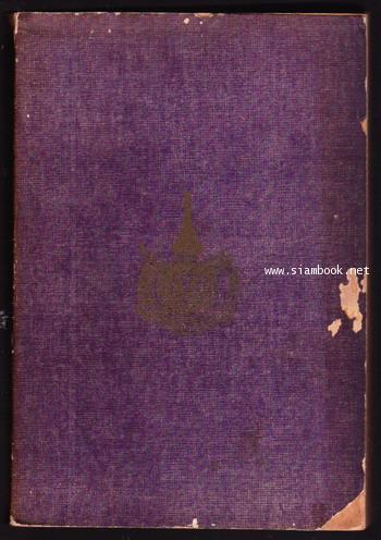 รุไบยาต (Rubaiyat) -สำนวนของ พระเจ้าบรมวงศ์เธอ กรมพระนราธิปประพันธ์พงศ์-