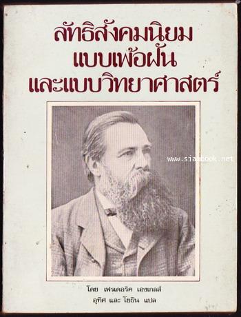 ลัทธิสังคมนิยมแบบเพ้อฝันและแบบวิทยาศาสตร์ (Socialism: Utopian and Scientific) *หนังสือต้องห้าม*