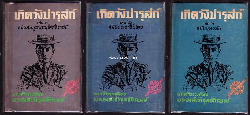 เกิดวังปารุสก์ 3 เล่มครบชุดสมบูรณ์กว่า-ฉบับสมบูรณ์-ที่จัดพิมพ์ล่าสุด