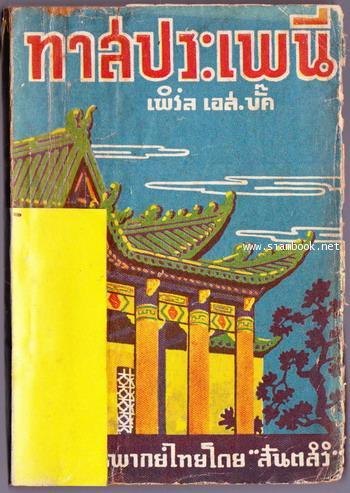 ทาสประเพนี  หรือ ทาสประเพณี พิมพ์ครั้งแรกภาษาวิบัติ,อาจเป็นหนังสือเล่มแรกของสนพ.คลังวิทยา