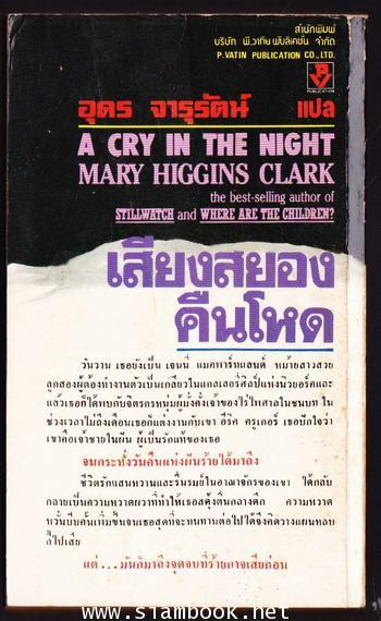 เสียงสยองคืนโหด (A Cry in The Night) 1