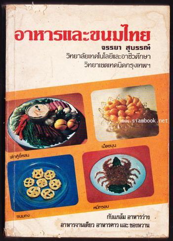 อาหารและขนมไทย