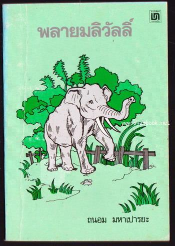 พลายมลิวัลลิ์  *หนังสือดีร้อยเล่มที่คนไทยควรอ่าน*