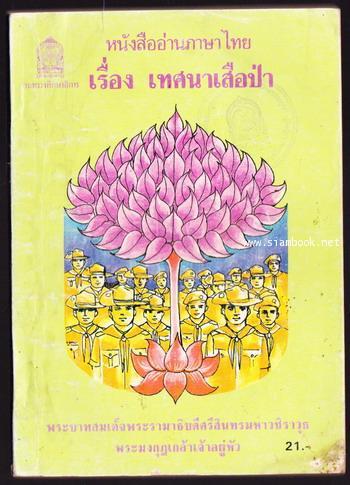 หนังสืออ่านภาษาไทย เรื่องเทศนาเสือป่า