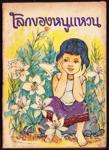 โลกของหนูแหวน *หนังสือดี100ชื่อเรื่องที่เด็กและเยาวชนไทยควรอ่าน* -100หนังสือดี 14 ตุลา-