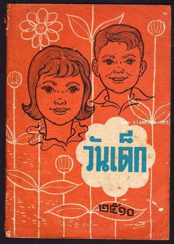หนังสือวันเด็กแห่งชาติ ประจำปี พ.ศ.2502 - พ.ศ.2554 7