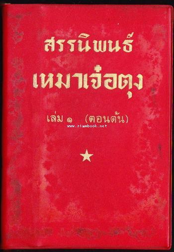 สรรนิพนธ์เหมาเจ๋อตุง 8 เล่มครบชุด พิมพ์ครั้งแรกในประเทศจีน *หนังสือต้องห้าม* 1