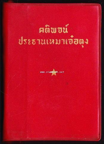 คติพจน์ประธานเหมาเจ๋อตุง พิมพ์ครั้งแรกในประเทศจีน (Mao Zedong,Quotations from Chairman Mao)