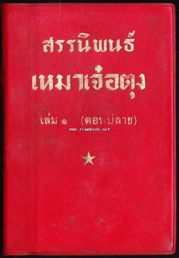สรรนิพนธ์เหมาเจ๋อตุง 8 เล่มครบชุด พิมพ์ครั้งแรกในประเทศจีน *หนังสือต้องห้าม* 2