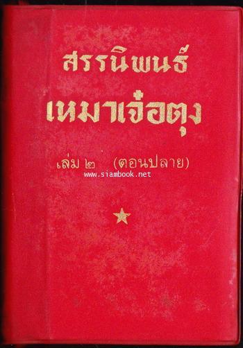 สรรนิพนธ์เหมาเจ๋อตุง 8 เล่มครบชุด พิมพ์ครั้งแรกในประเทศจีน *หนังสือต้องห้าม* 4