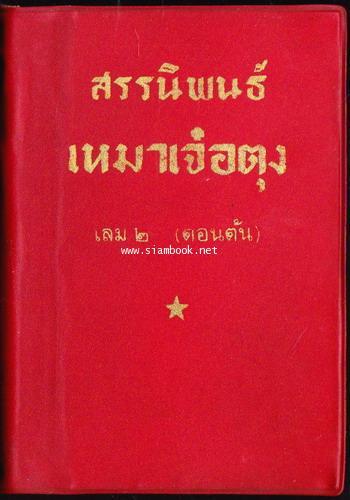 สรรนิพนธ์เหมาเจ๋อตุง 8 เล่มครบชุด พิมพ์ครั้งแรกในประเทศจีน *หนังสือต้องห้าม* 3