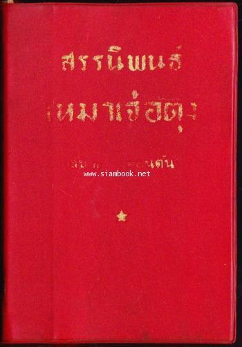 สรรนิพนธ์เหมาเจ๋อตุง 8 เล่มครบชุด พิมพ์ครั้งแรกในประเทศจีน *หนังสือต้องห้าม* 5