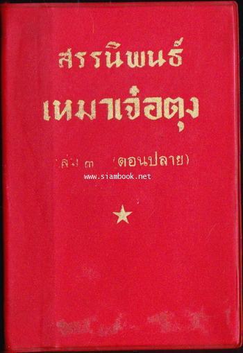 สรรนิพนธ์เหมาเจ๋อตุง 8 เล่มครบชุด พิมพ์ครั้งแรกในประเทศจีน *หนังสือต้องห้าม* 6
